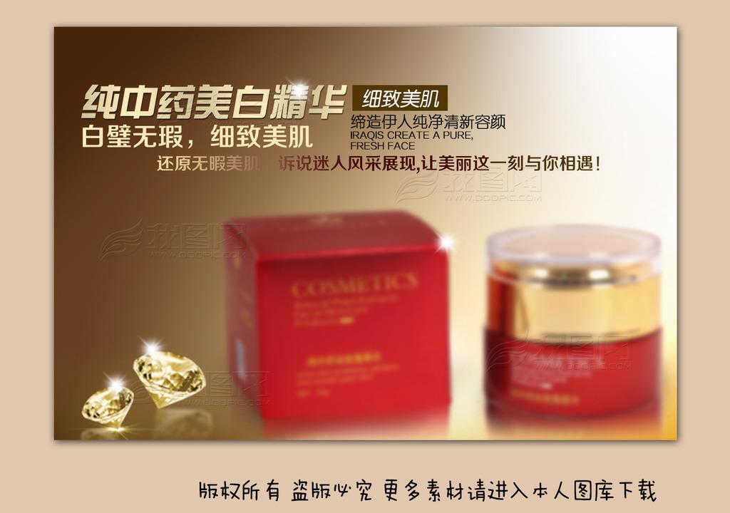 精华海报护肤化妆品宣传海报模板图片下载