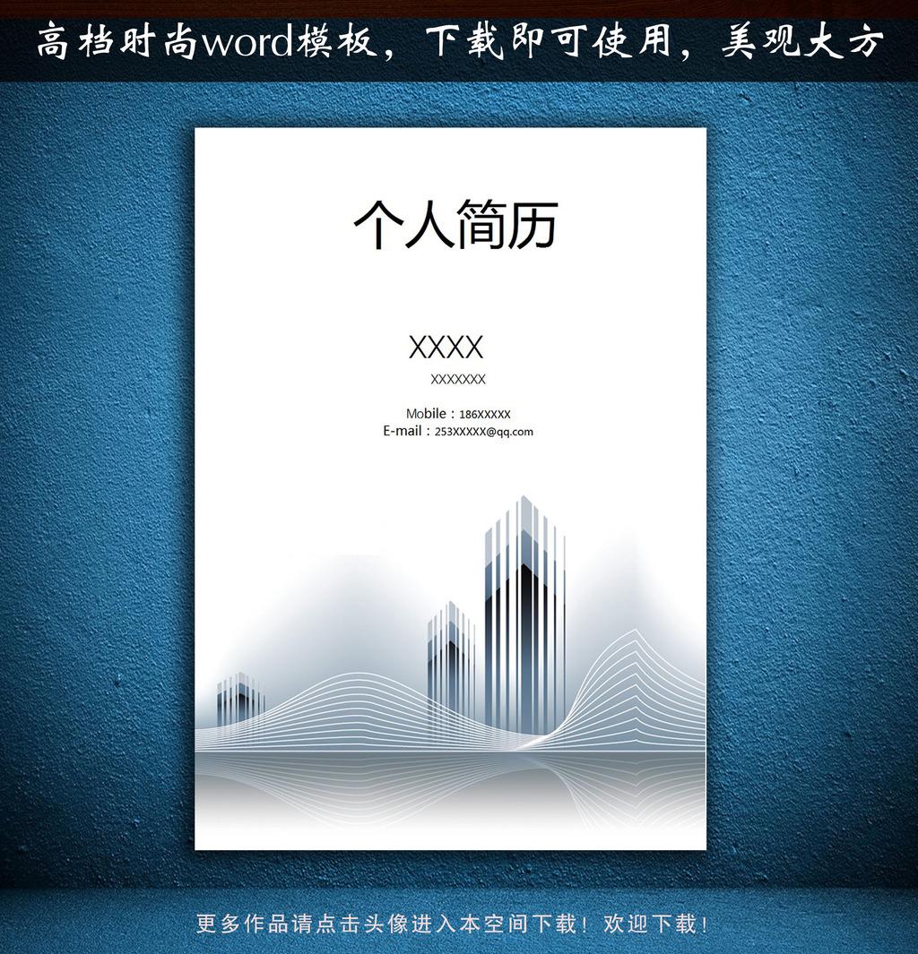 商务个人简历word模板下载(图片编号:12200014)