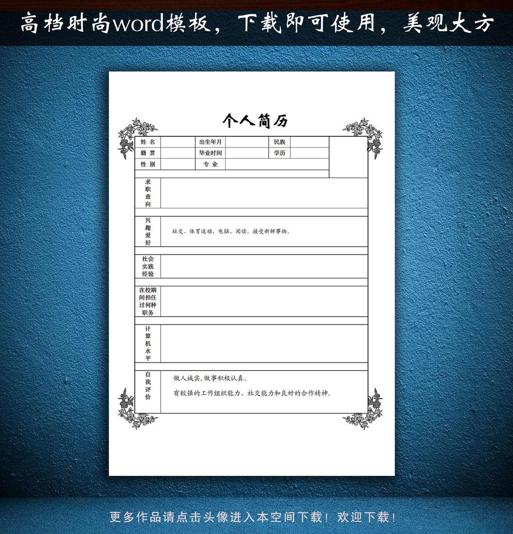边框word简历模板下载(图片编号:12200015)