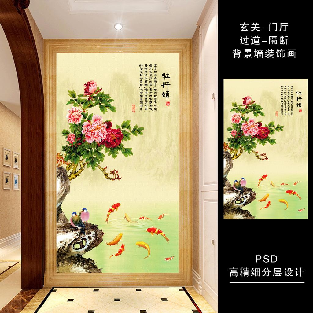 牡丹中式玄关过道屏风背景墙装饰画图片