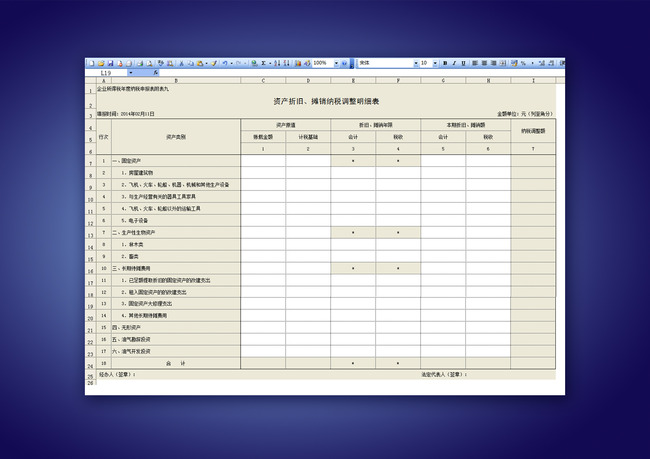 excel excel表格 excel模板 excel模版 xls格式 会计报表 会计作账