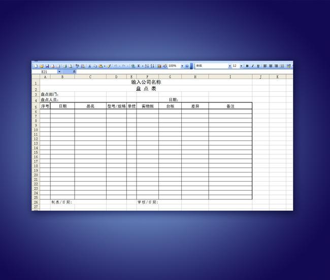 excel表格 excel模板 excel模版 xls格式 会计报表 会计作账 课程表图片