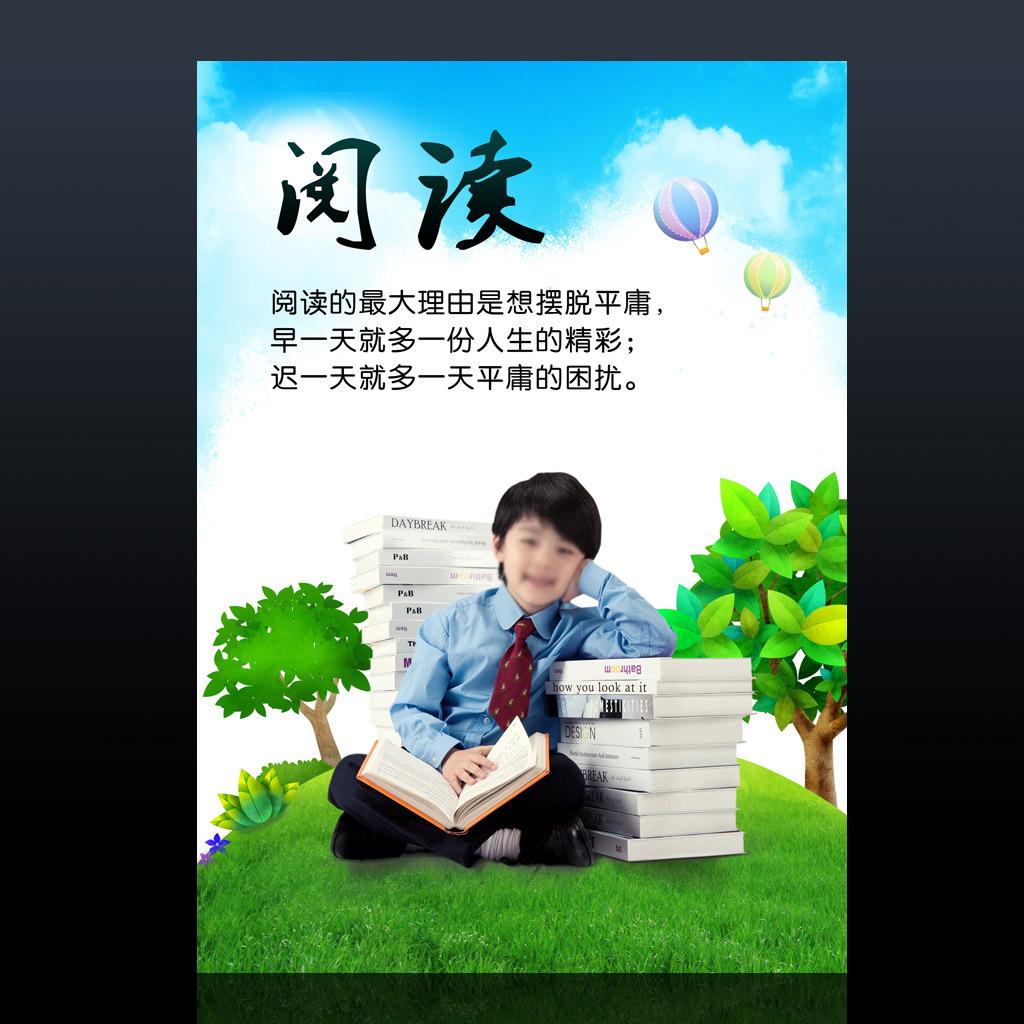宣传单设计 校园文化素材 学校文化海报 学校板报宣传栏 儿童节背景