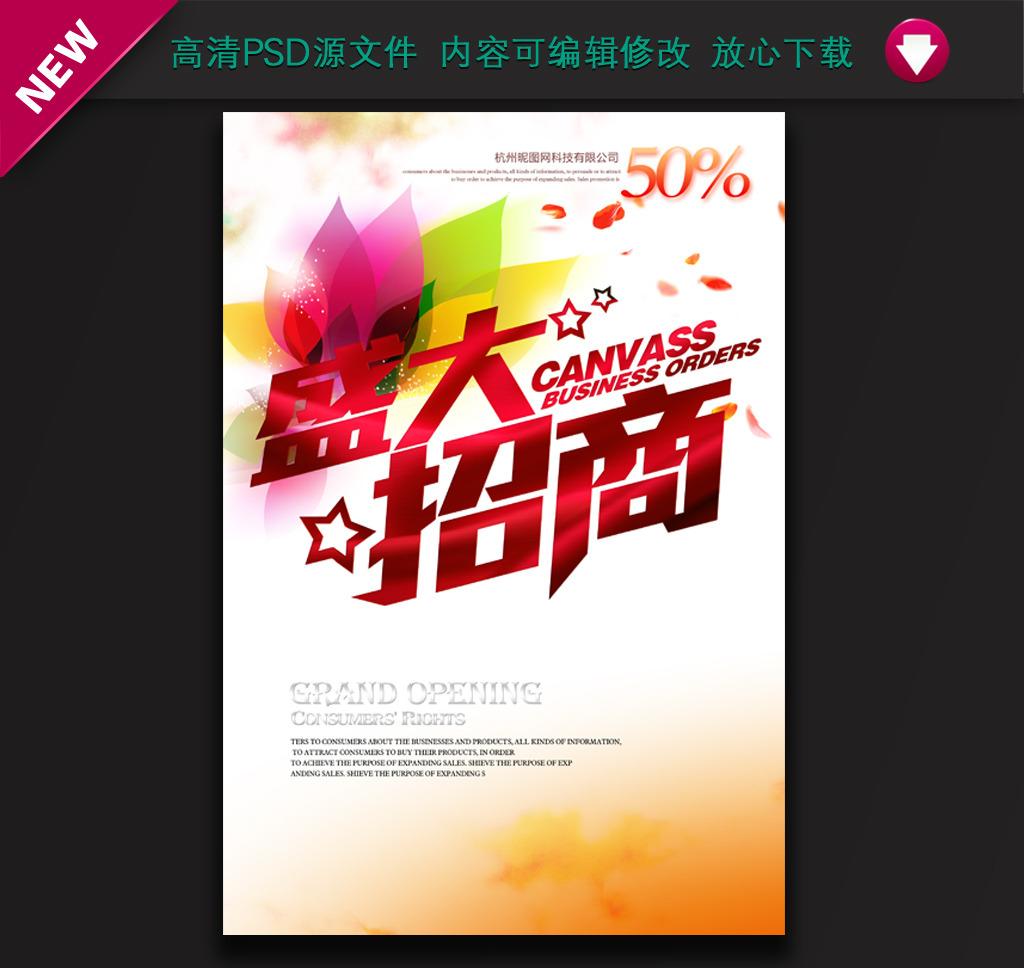 盛大招商促销活动海报模板下载(图片编号:12201674)