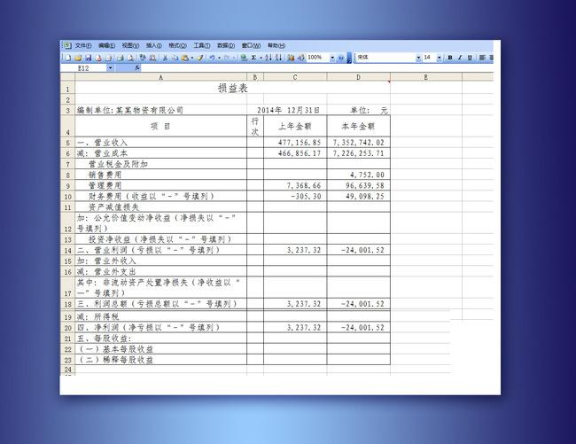 excel模版 xls格式 会计报表 会计作账 课程表表格通讯录表格表格ppt