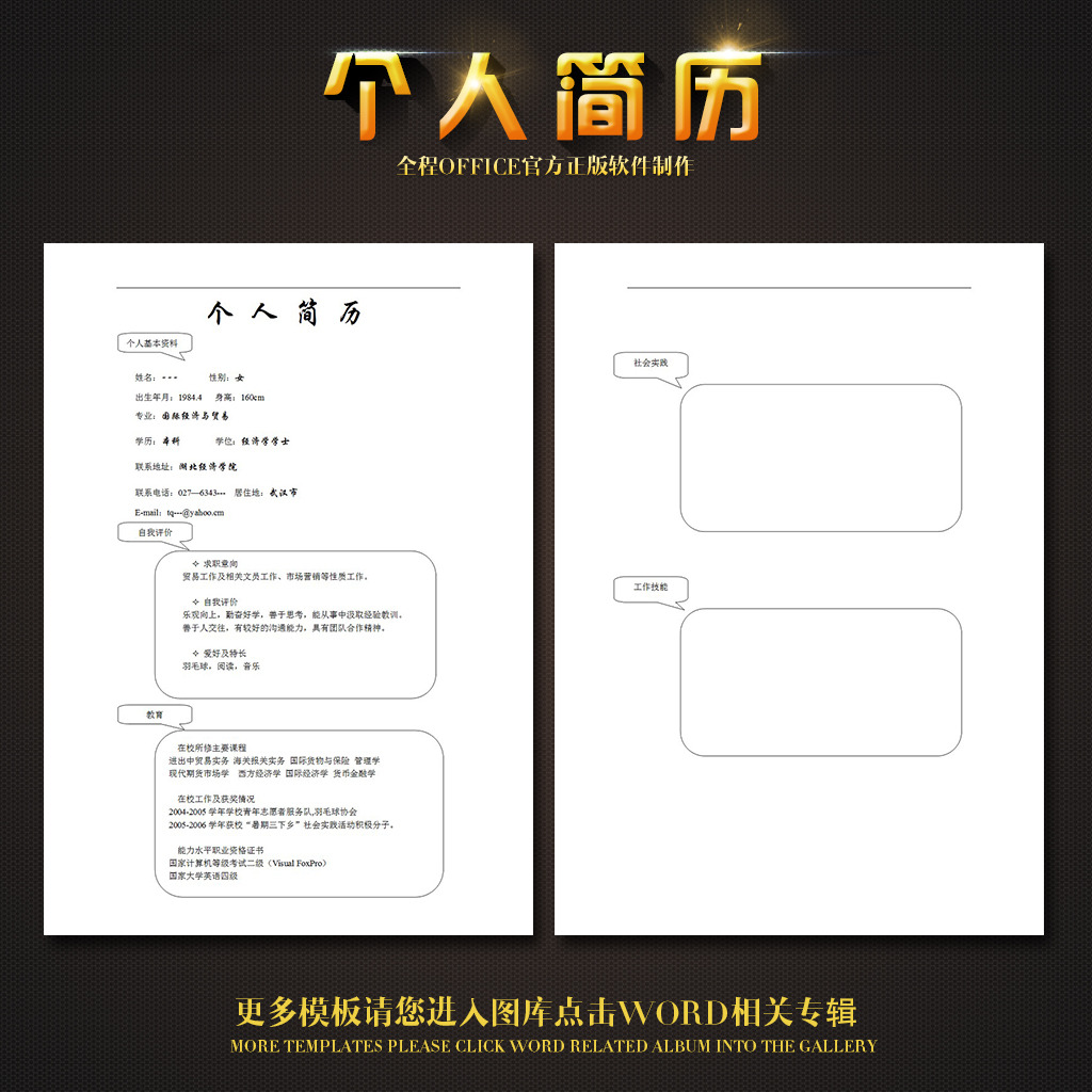 简历模板模板下载(图片编号:12202258)图片