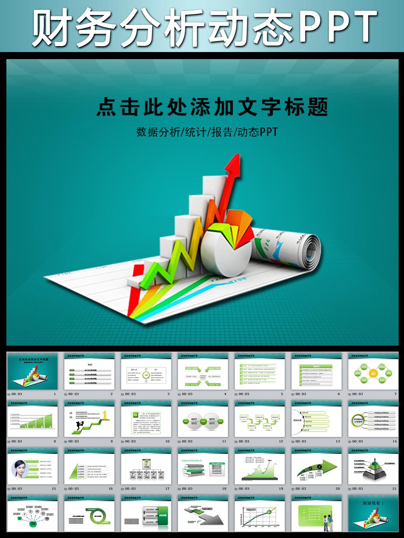 数据分析财务报表报告统计审计ppt幻灯片模板下载(:)
