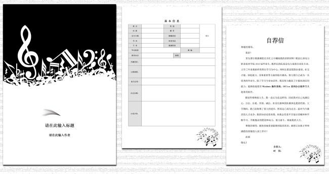 个人简历模版模板下载(图片编号:12202799)_求职简历图片
