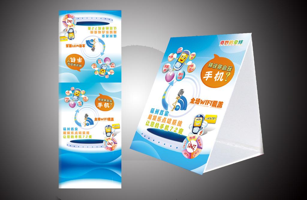 上网冲浪 72变 麦克风 展板模板 三角立牌 立牌 广告设计模板图片