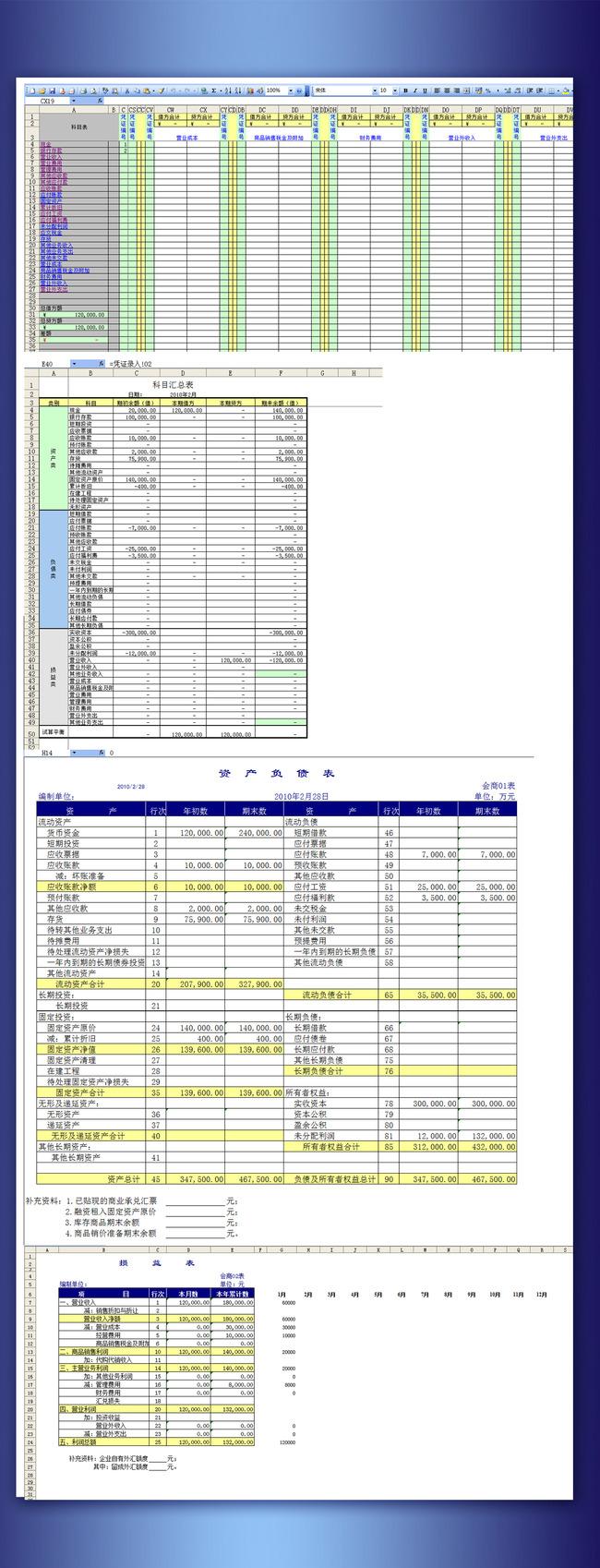 财务报表 excel excel表格 excel模板 excel模版 xls格式 会计报表