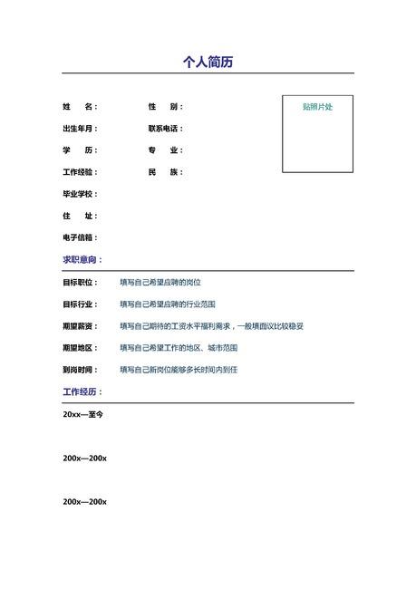 大学生工作简历自荐信绘画简历模板下载(图片编号:)图片