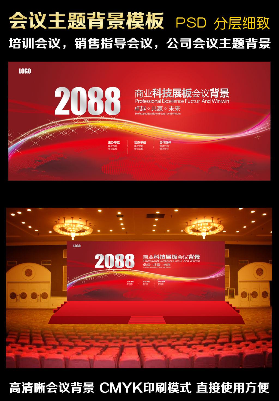 电子商务科技公司会议背景展板模板下载(图片编号:)