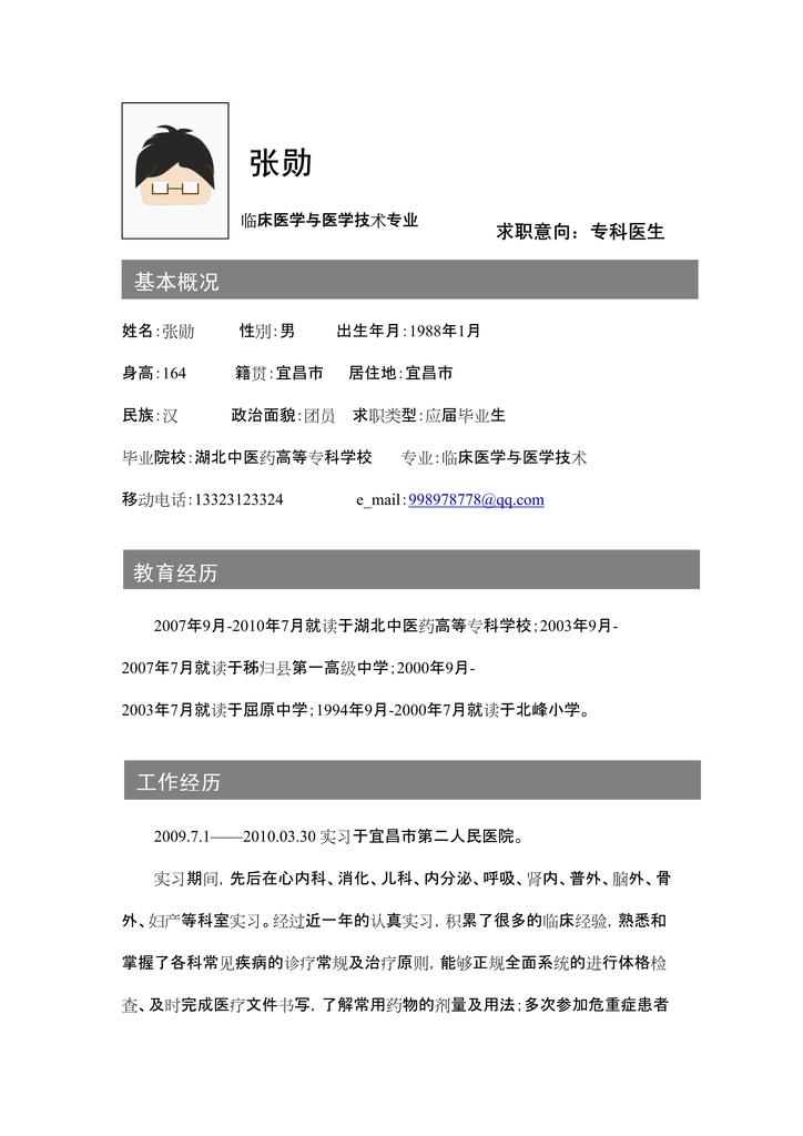 临床医学应届毕业生求职简历word模板下载(图片编号:)图片