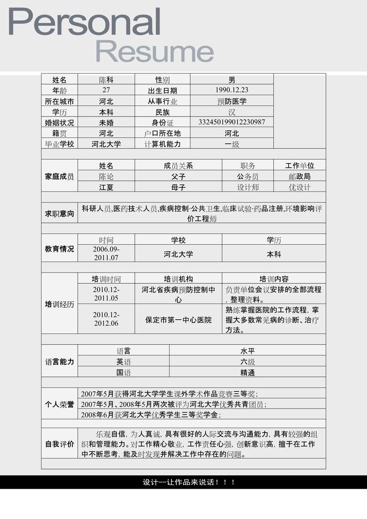预防医学应届毕业生求职简历模板下载(图片编号:)