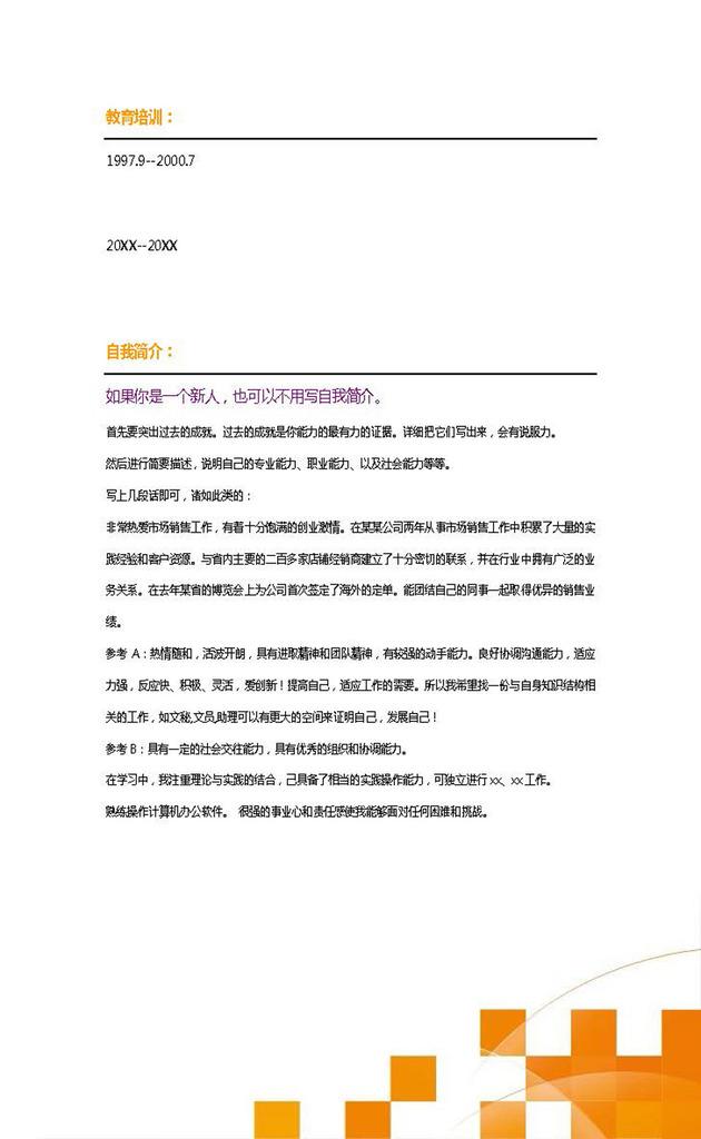 大学生工作简历自荐信word模板下载(图片编号:)图片