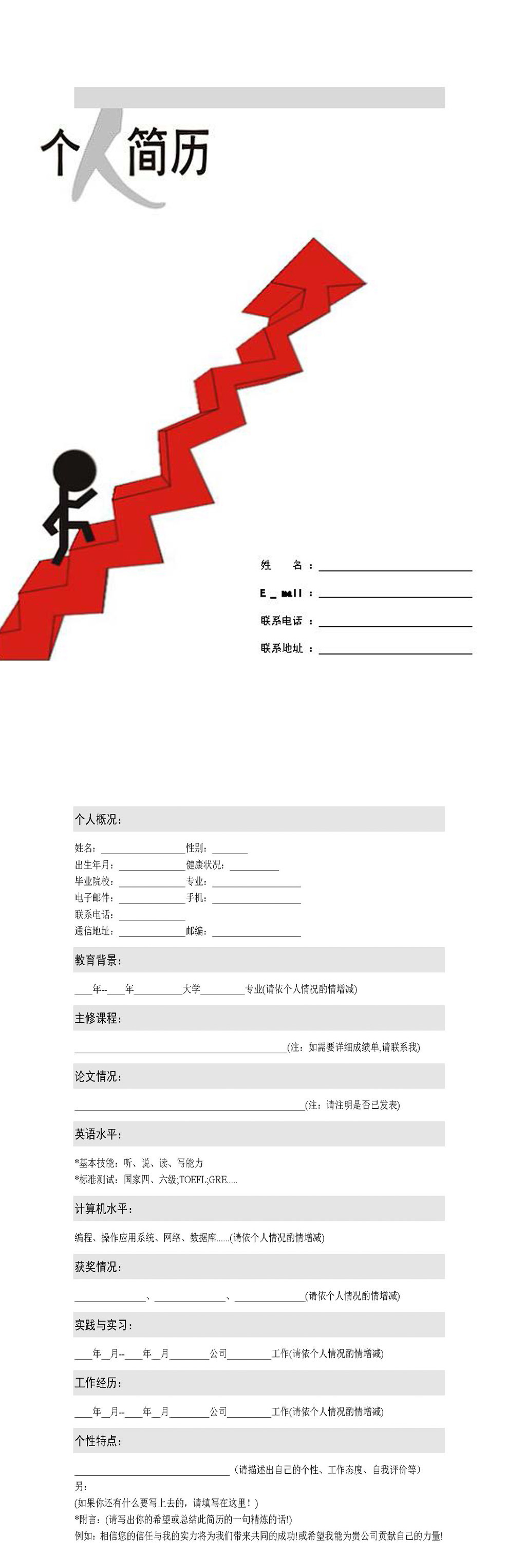 大学生工作简历自荐信个信简历模板下载(图片编号:)图片