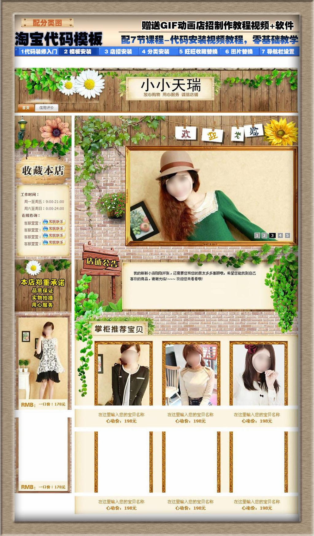 木质女装淘宝首页代码模板html