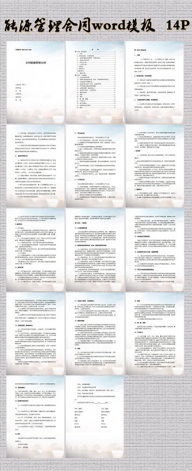 办公|ppt模板 word模板 应用文书 > 能源管理合同word模板  下一张&nb