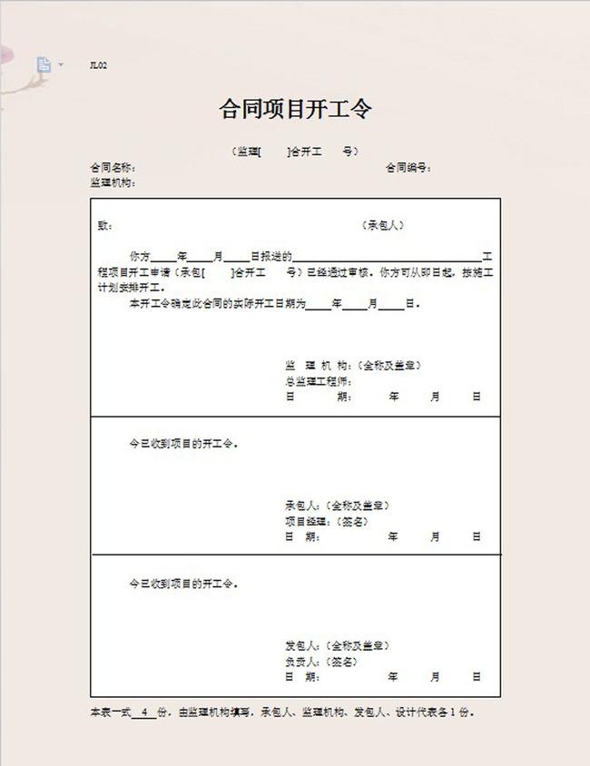 项目开工 word文档 word下载 wore范文 word范文下载 合同劳动合同