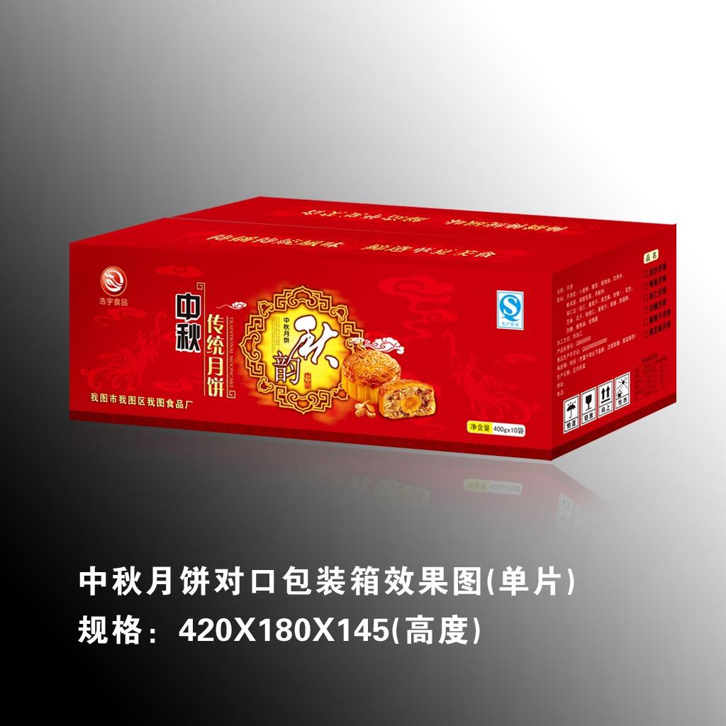 中秋月饼包装箱平铺图