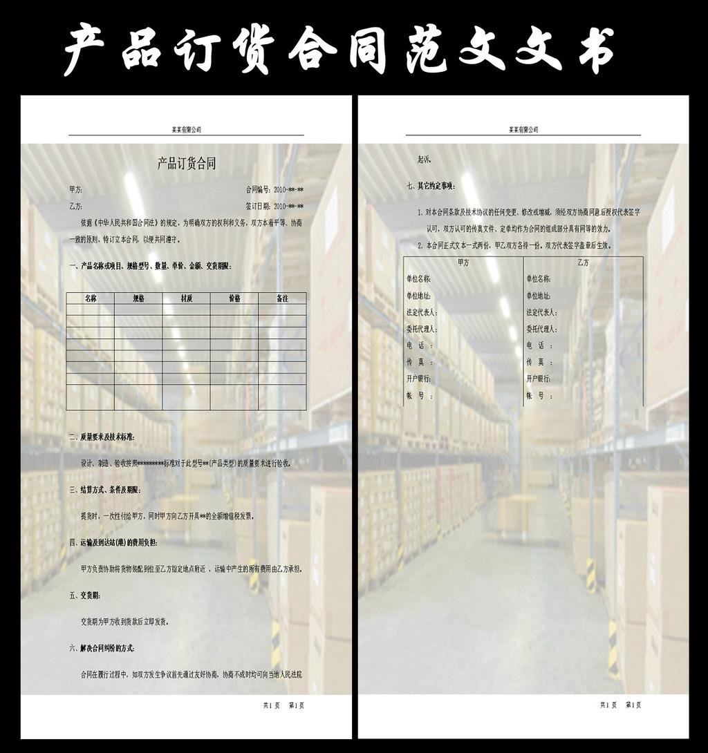0高   拼音田字格word模板.doc下载   宽367x500高