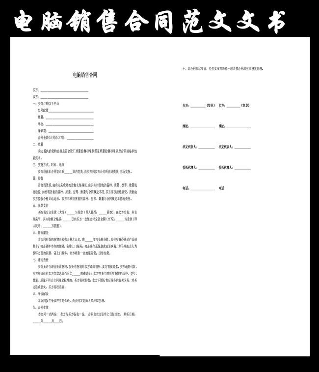 电脑销售合同范本文书模板下载(图片编号:12206652)