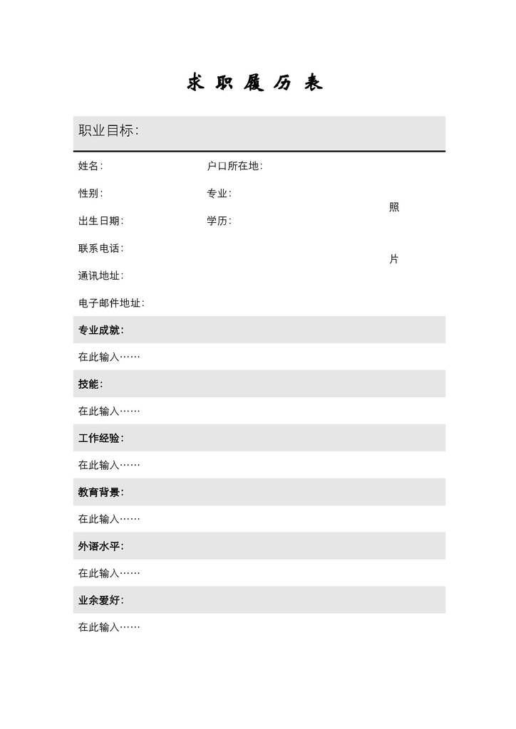 大学生工作简历自荐信个信简历履历式模板下载图片