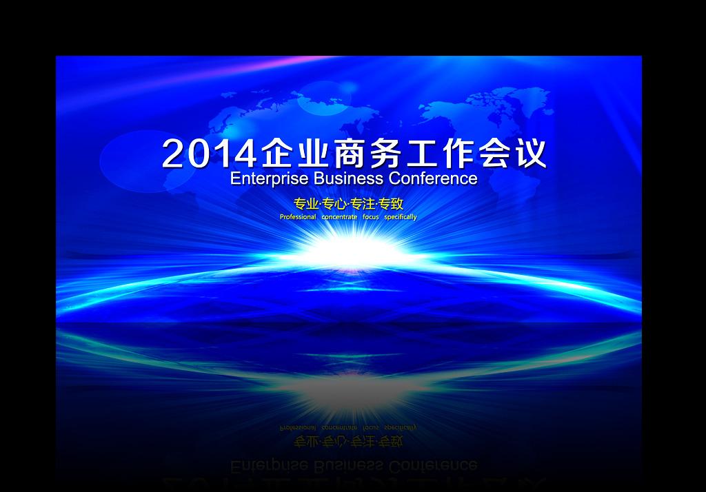 蓝色科技背景展板模板下载 蓝色科技背景展板图片下载 蓝色 科技 展板