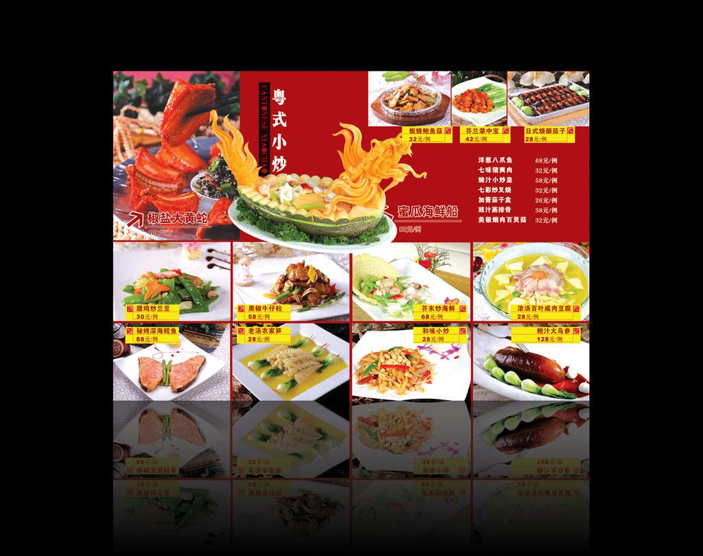 粤式小炒菜单设计