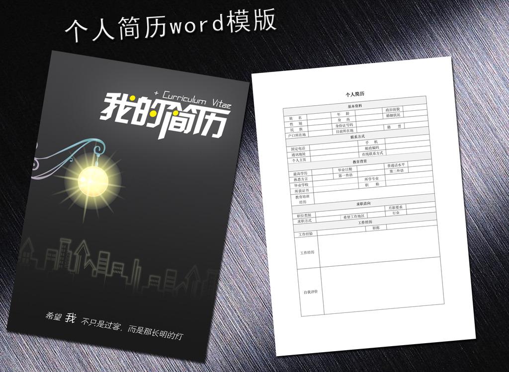 计算机类专业简历模板word下载