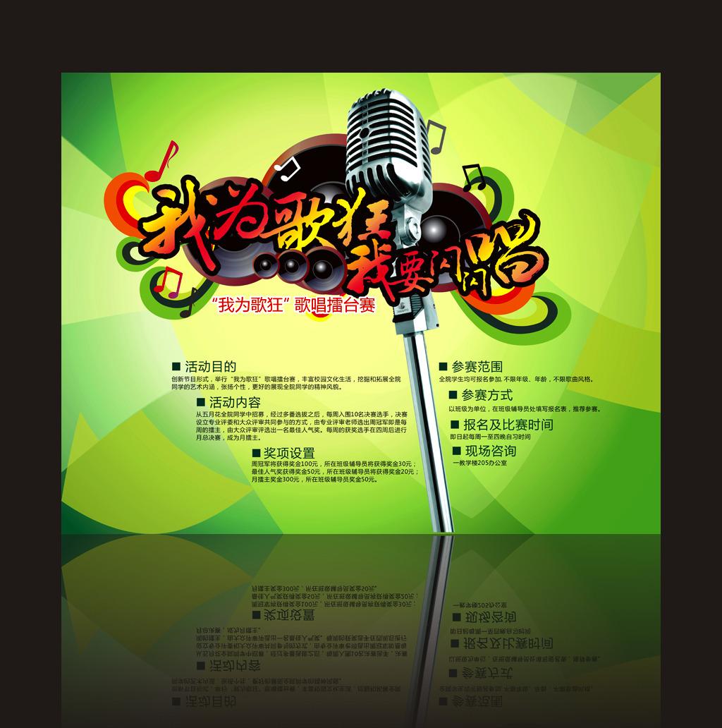 歌手大赛海报模板下载(图片编号:12207600)