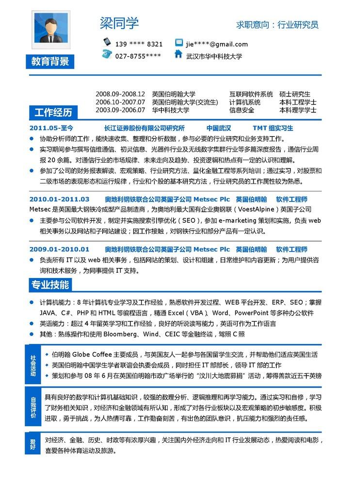 大学生工作简历自荐信个信蓝布模板下载(图片编号:)图片