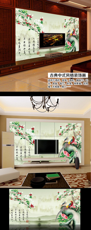 墙纸 墙画 电视背景墙 3d 室内装饰壁画 手绘壁画 中国风3d电视背景墙