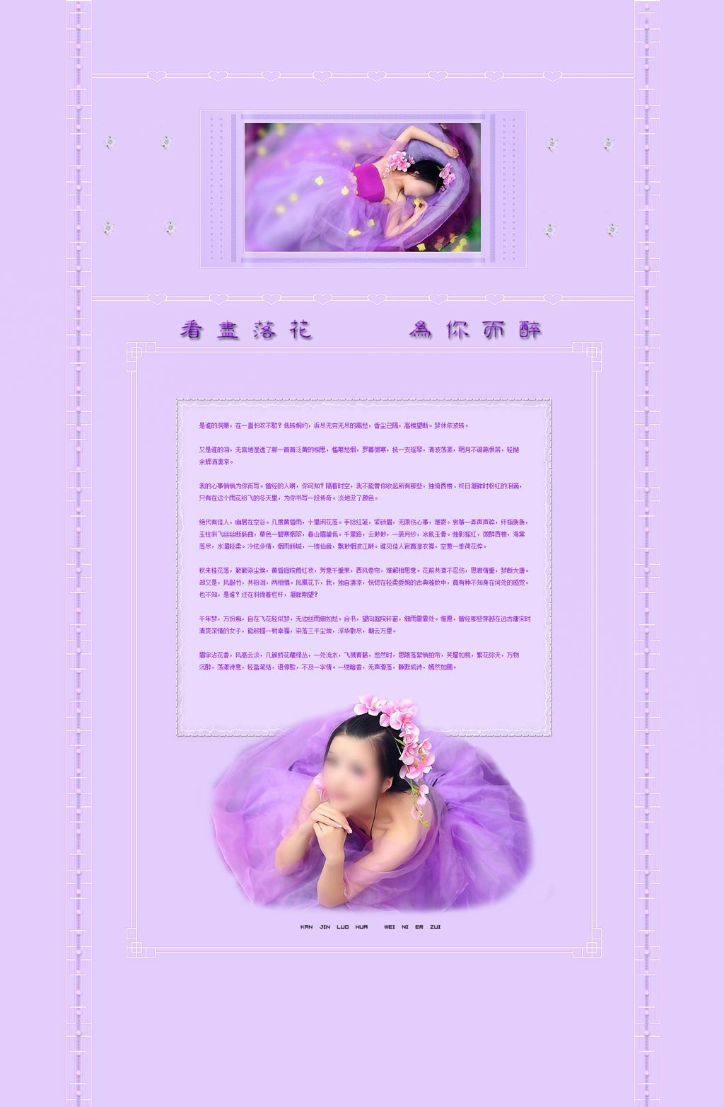 diy紫色古典
