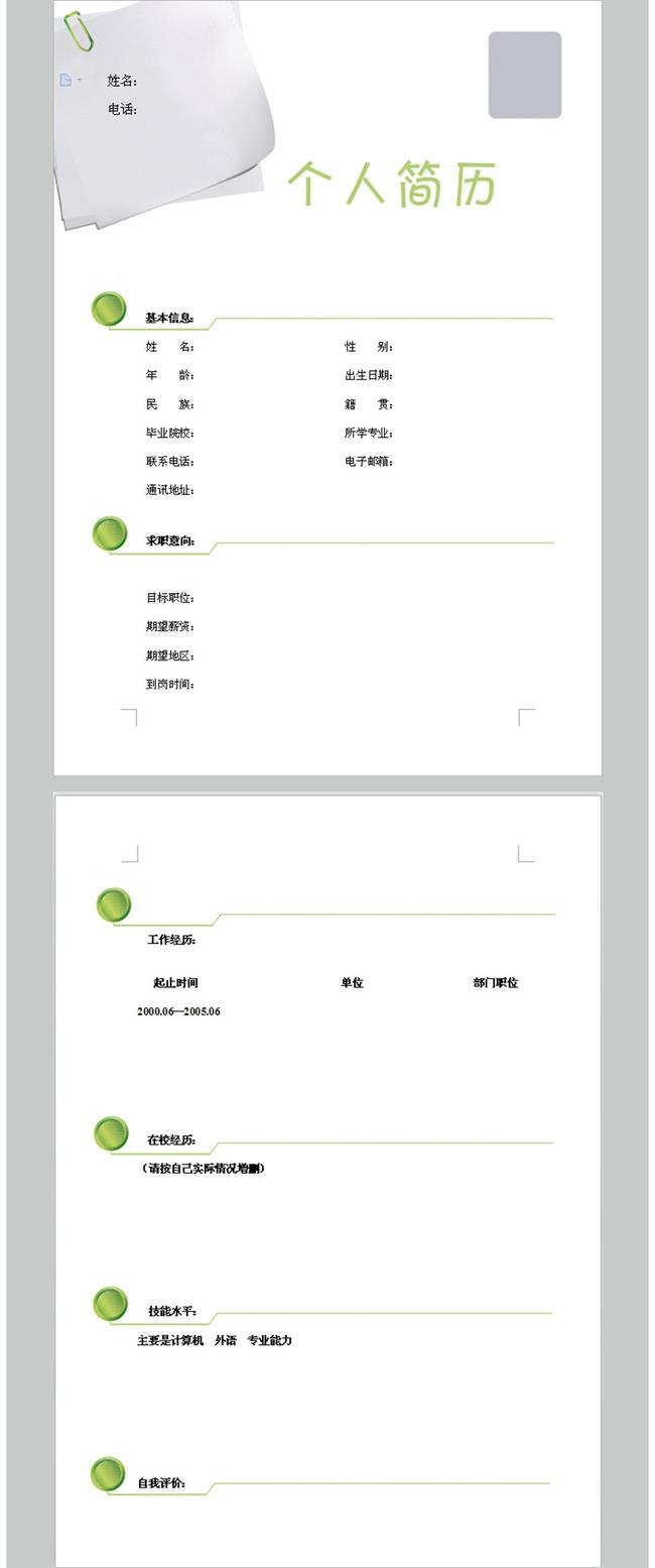 平面设计 简历模版 word简历模板 > 简洁简历模板  下一张&gt