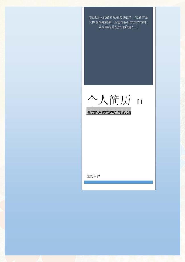 平面设计 简历模版 word简历模板 > 工作简历自荐信求职信蓝色小清新