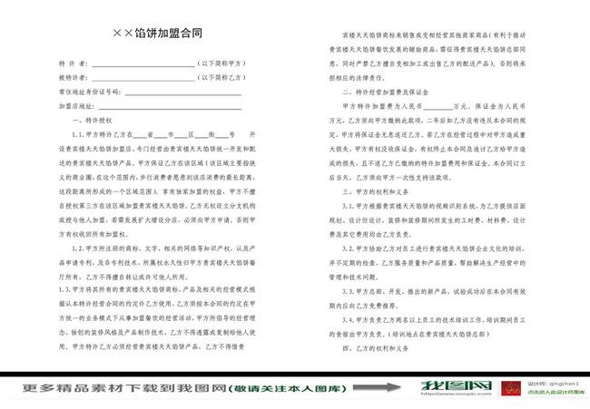 天天馅饼加盟合同模板下载(图片编号:12208773)_其他