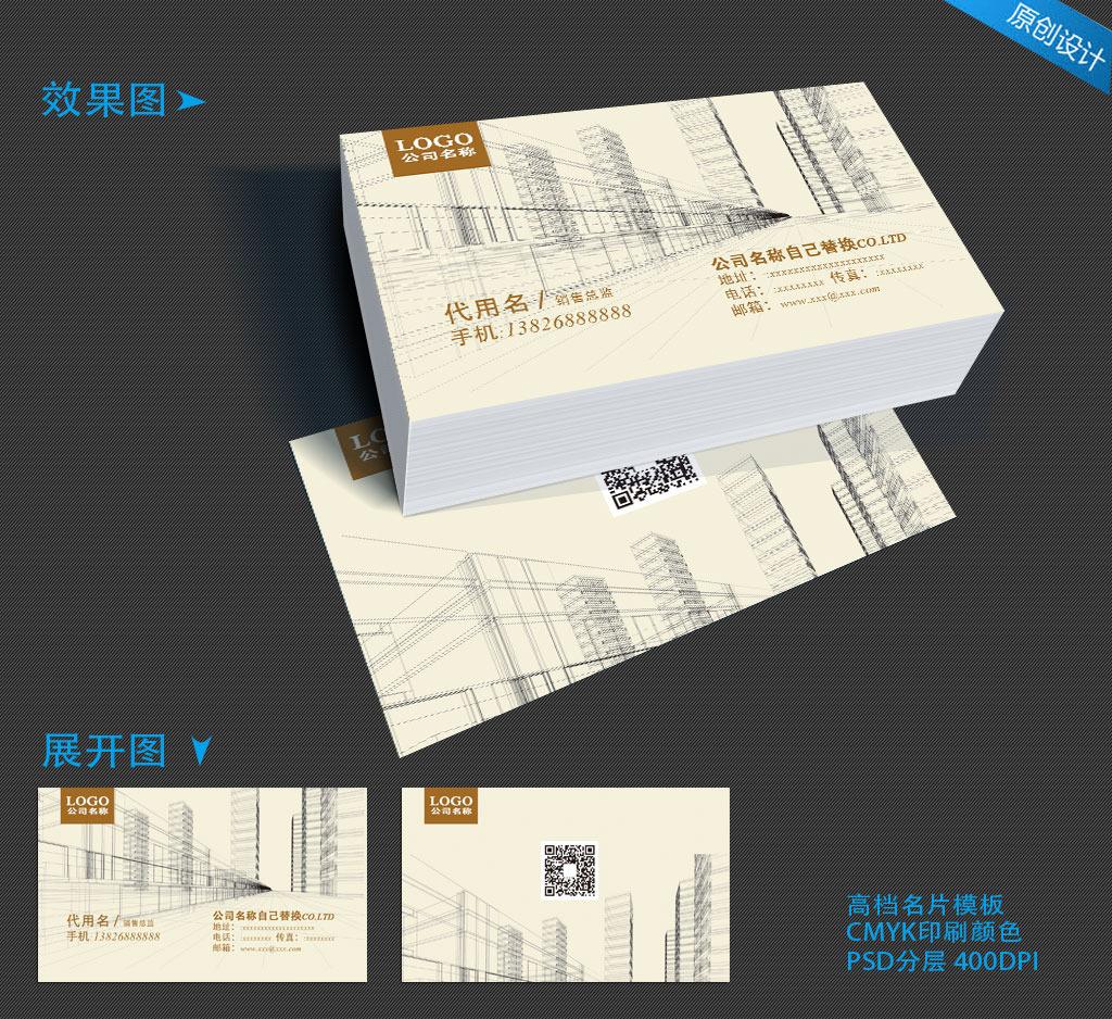 建筑设计房地产公司名片模板