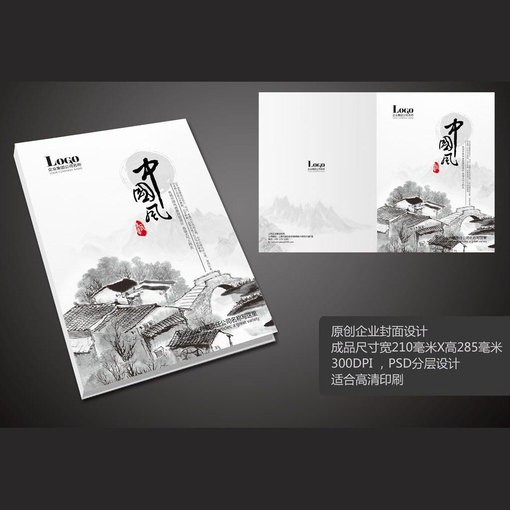企业画册封面 宣传资料封面 中国风psd 书本封面 产品画册封面图片