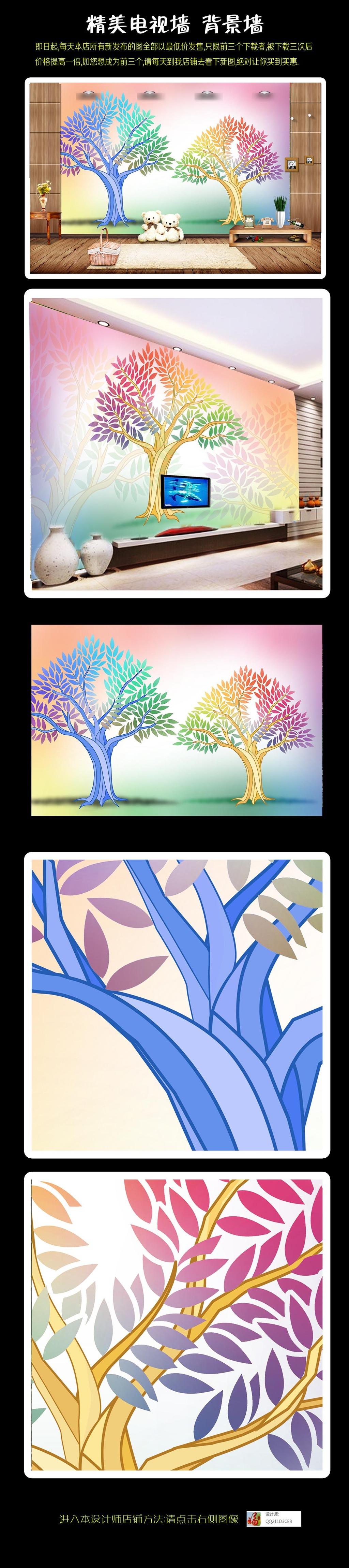 高清彩色手绘树电视背景墙
