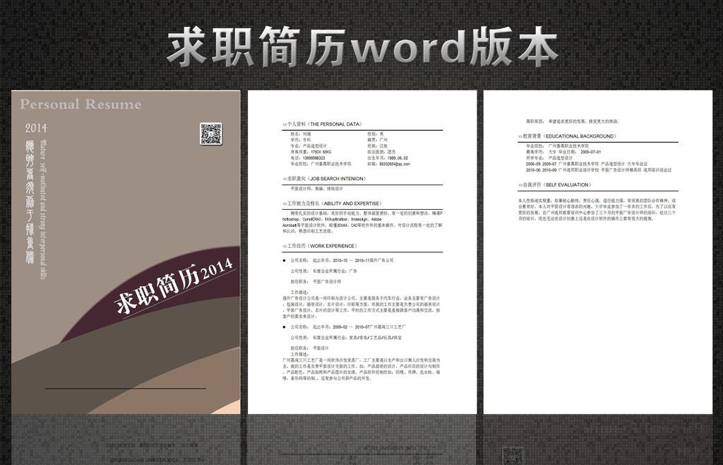 办公 ppt模板 word模板
