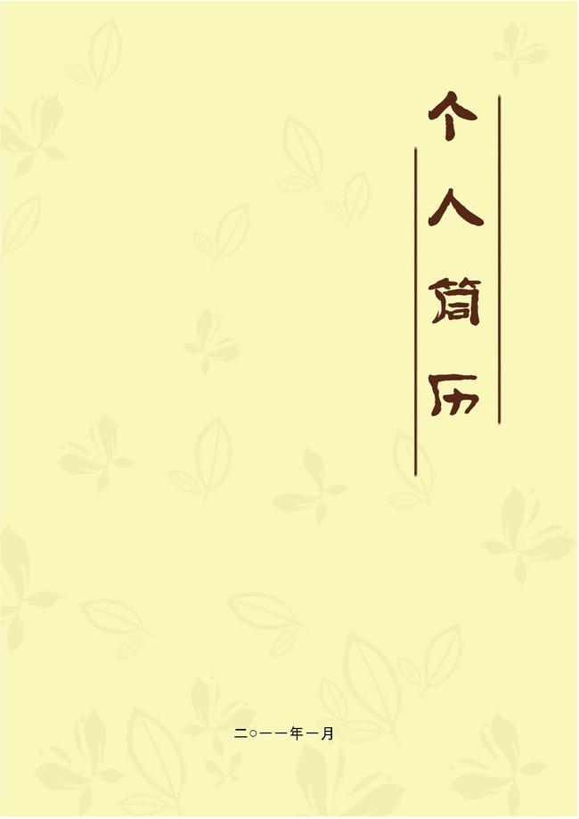 平面设计 简历模版 word简历模板 > 工作简历自荐信求职信武功秘籍小