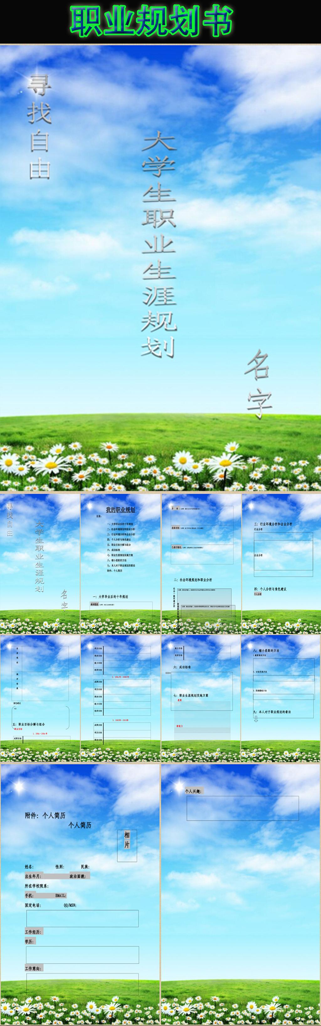 职业规划书模板下载 职业规划书图片下载 职业 规划书 大学生 职业