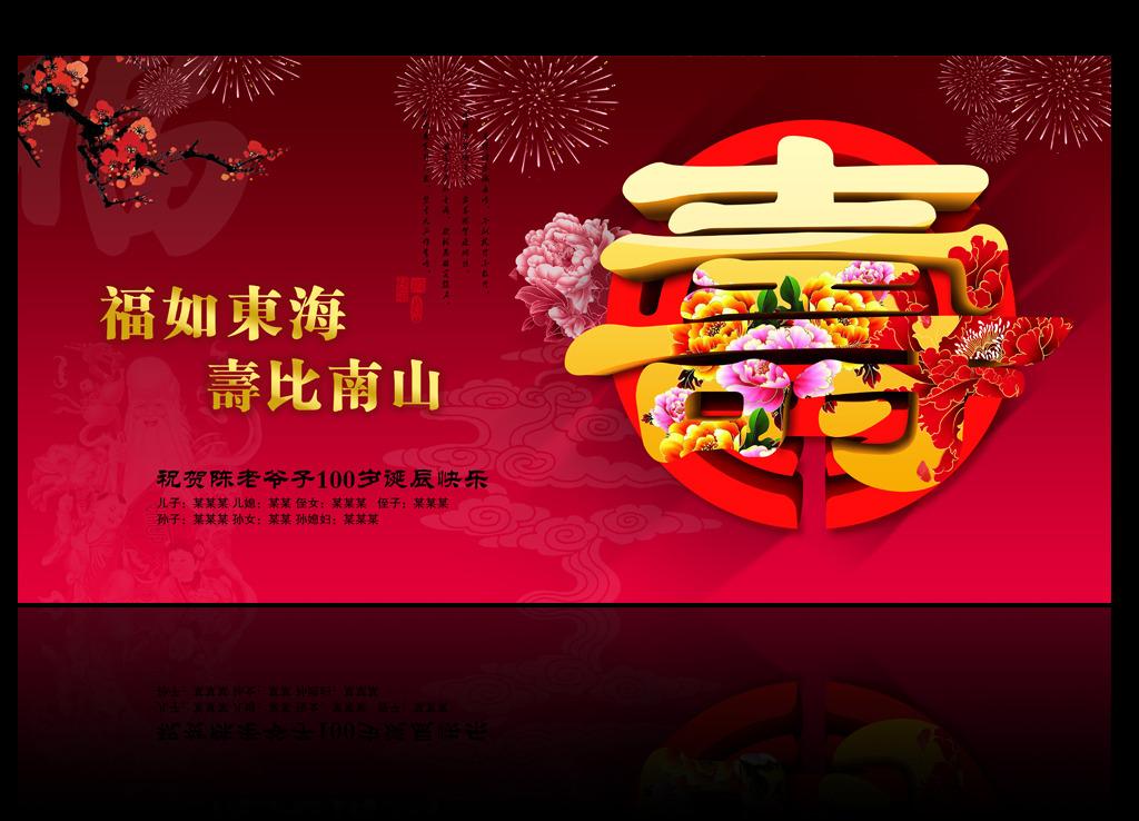 寿字海报祝寿海报模板下载(图片编号:12210174)_其他