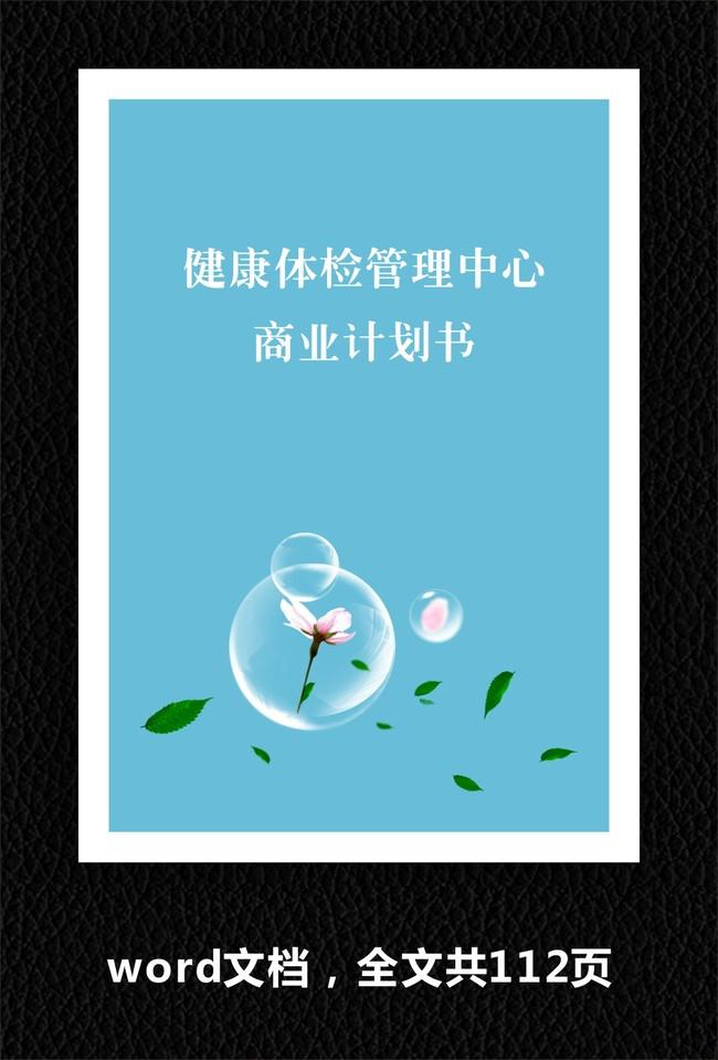 word模板 生活休闲 > 健康体检管理中心商业计划书