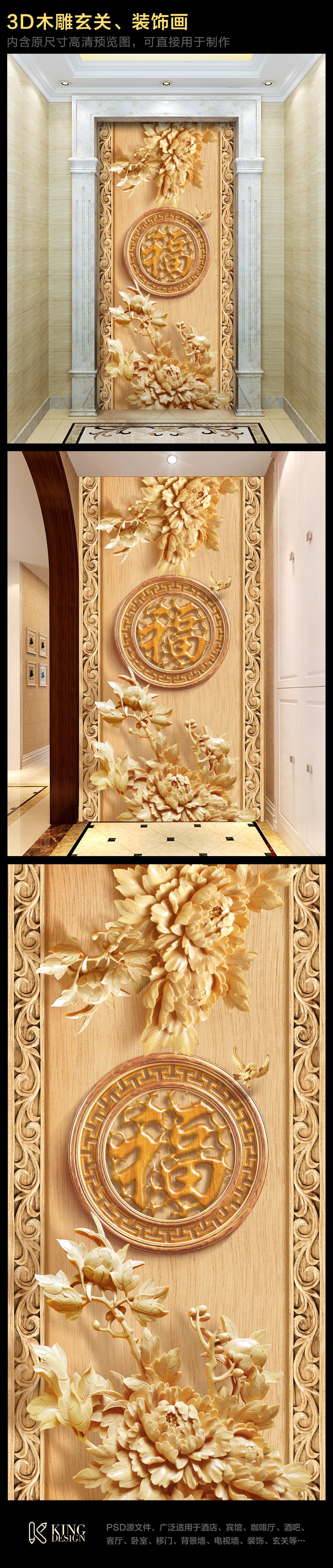 3d木雕牡丹福字玄关过道背景墙