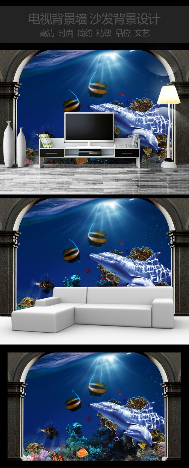 背景墙/[版权图片]高清时尚3D立体海底世界壁画背景墙
