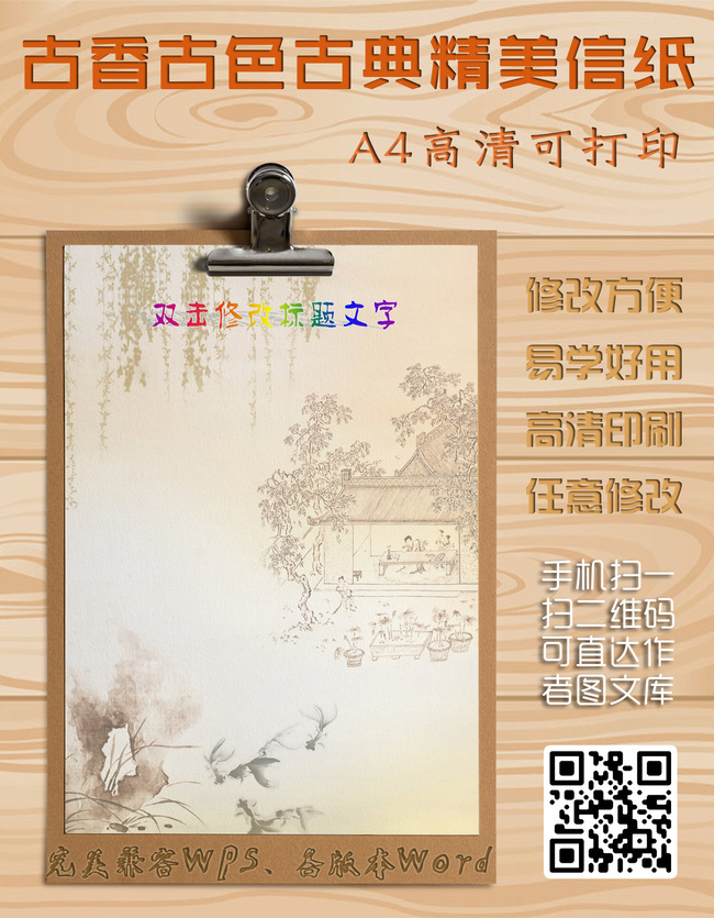 办公|ppt模板 word模板 信纸背景 > 古香古色古典仿古精美信纸模板