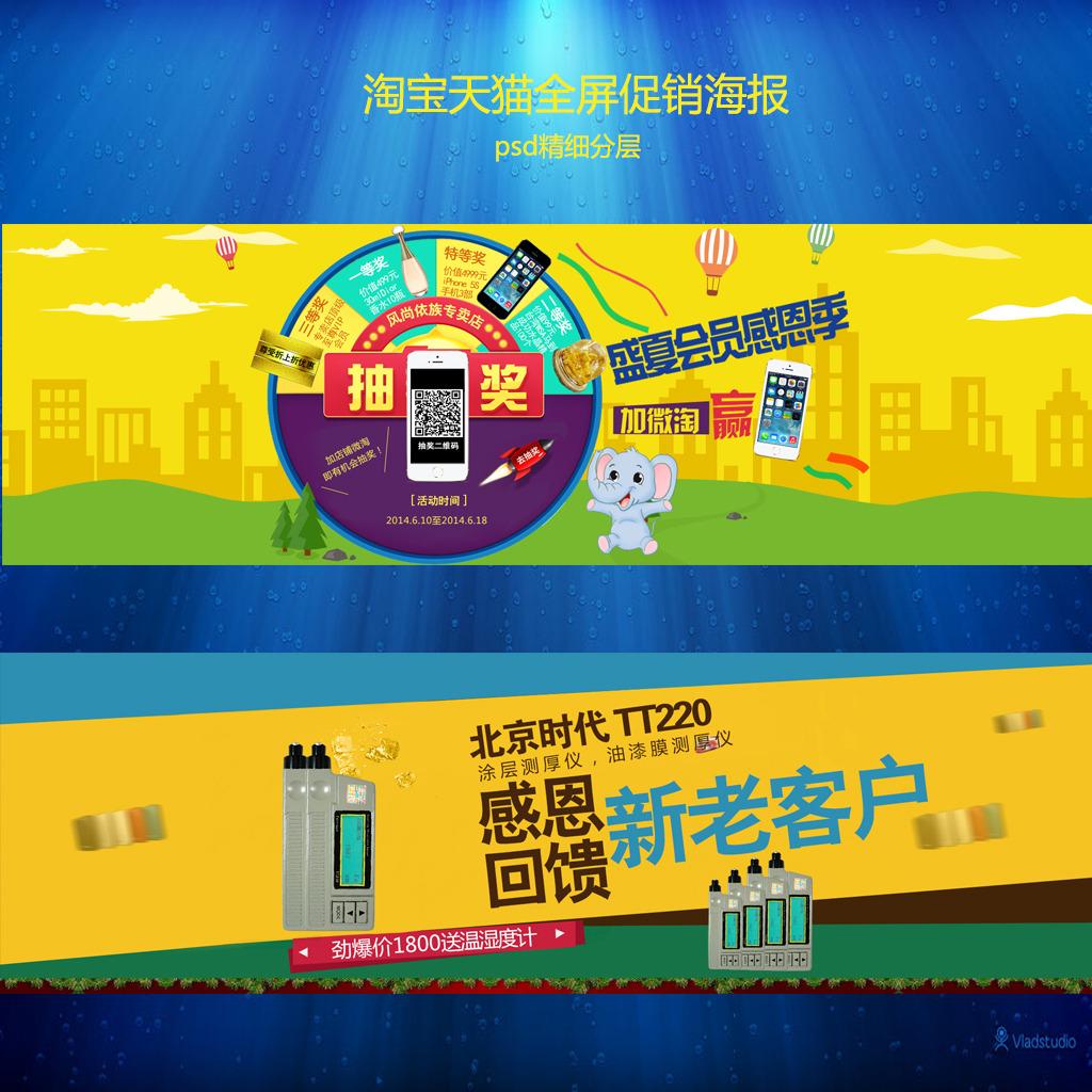 淘宝天猫中秋节教师节促销活动抽奖海报模板下载