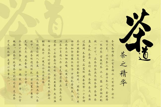 茶文化茶道.